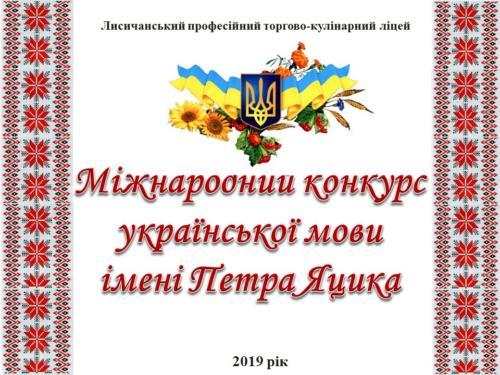 Bиховна година присвячена Петру Яцику 2019